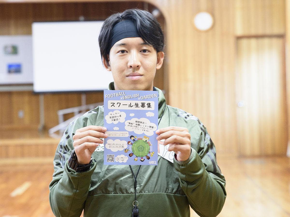 サッカースクール「Griez feg」代表の山川亮介さん