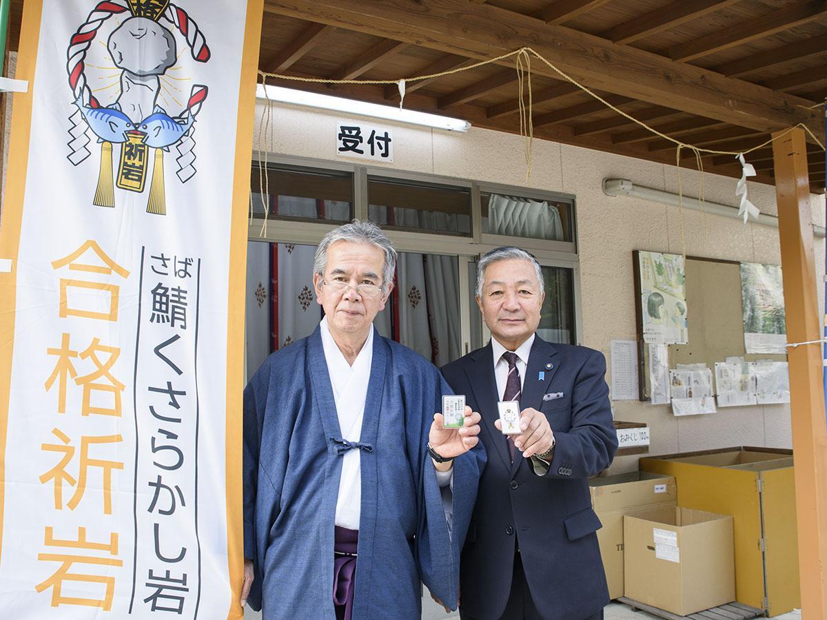 お守りを手にする尾道さん(左)と新井さん