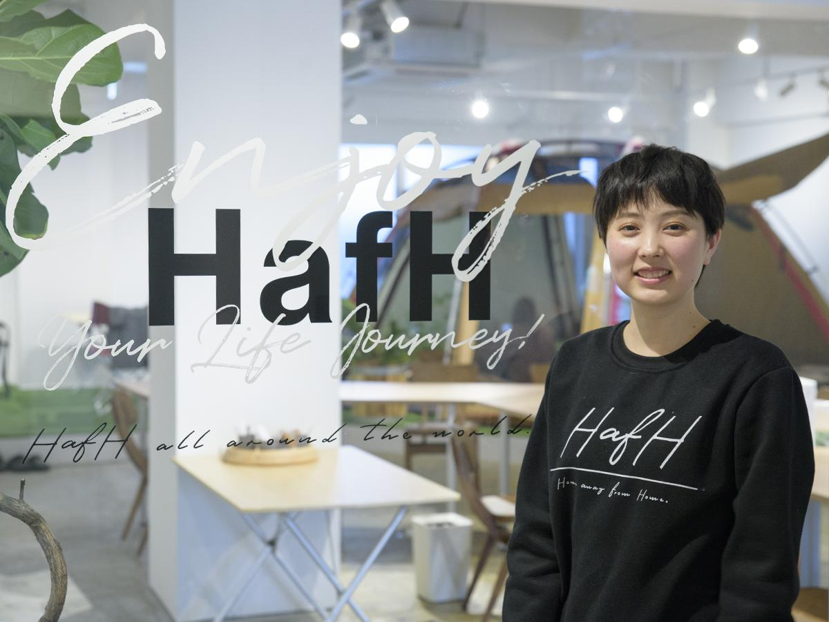 「HafH Nagasaki SAI」スタッフの岩永さん