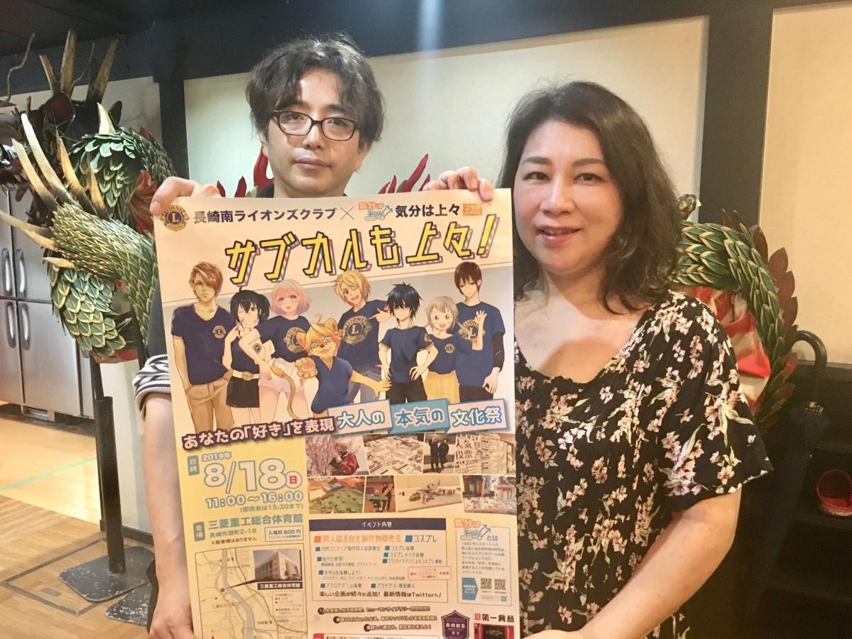 南ライオンズクラブ会長の坂上隆弘さんと気分は上々、主催者の小松玲奈さん
