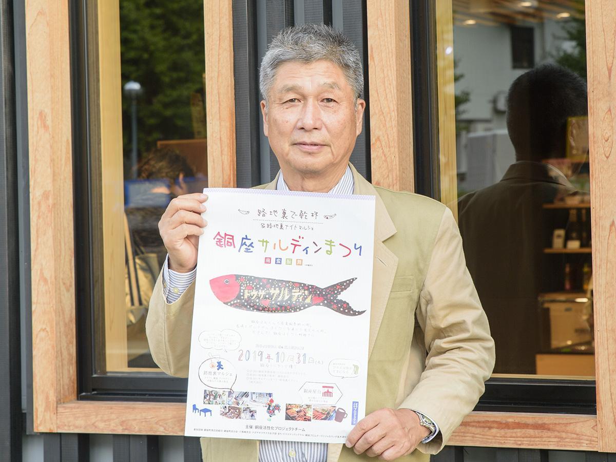 参加を呼び掛ける銅座活性化プロジェクトチーム代表の城尾忠明さん