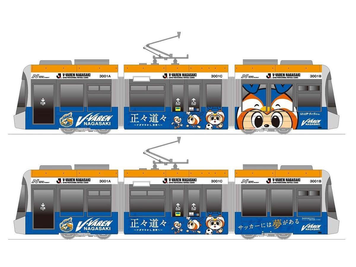 V・ファーレン長崎号の車両イメージ(提供:長崎電気軌道)