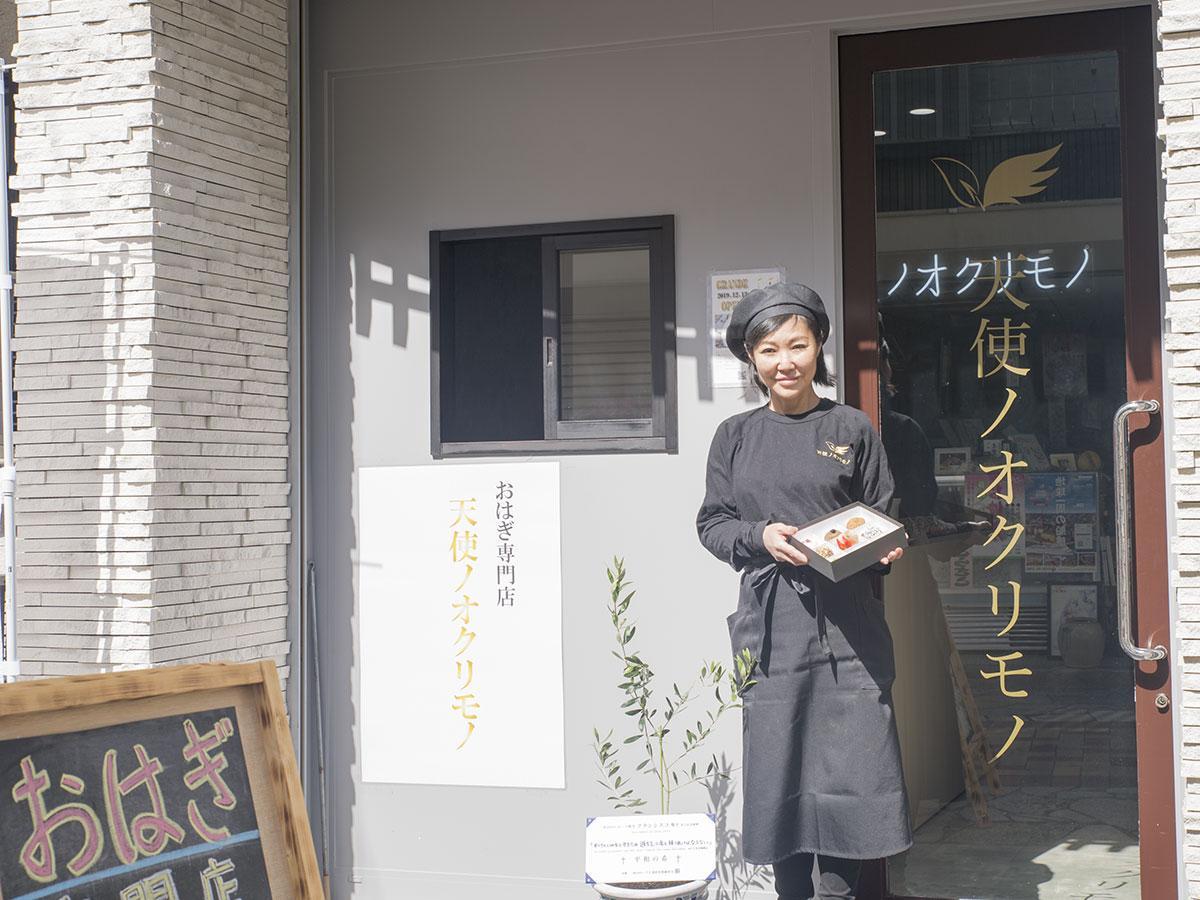 おはぎを手に笑顔を見せる松井さん