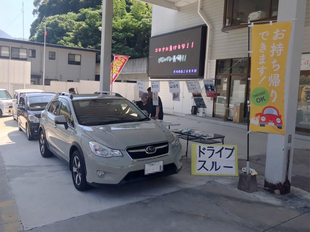 ドライブスルーで弁当などを購入できる南長崎テイクアウトステーション