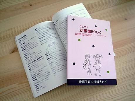 園長先生のコメント、口コミ情報、学童クラブなど、沖縄県内の幼稚園情報を網羅