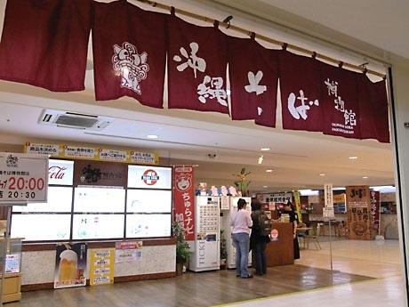ビルの一部取り壊し工事に伴い閉鎖する「沖縄そば博物館」は、「豊崎ライフスタイルセンターTOMITON(とみとん)」(豊見城市)に移転し再オープンする(写真=沖縄そば博物館)