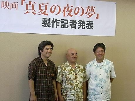 右から中江裕司監督、船長役を演じる照屋政雄さん、ロケ地となる伊是名村から観光振興課の仲田吉光課長も同席した