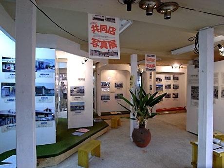 現存する共同店の写真を市町村ごとに展示したほか、共同店分布図や共同店の歴史を紹介するパネルも掲げた