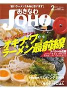 沖縄の人気ラーメン店で「限定麺ふぇすた」-10店舗がオリジナル考案