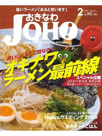 タウン誌「おきなわJOHO」2月号の特別企画として行われるもので、同誌編集部が出した「お題」をもとに各店舗が考案したオリジナル・ラーメンを期間限定で販売