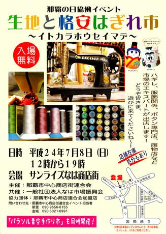 古布、芭蕉布、はぎれ、糸、ボタン専門店など約25店が出店するほか、パラソル通りで行われている「パラソル青空手作り市」も同時開催