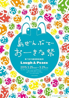 「第7回沖縄国際映画祭」ポスター(青バージョン)