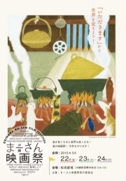 沖縄で「食」テーマに「まーさん映画祭」開催へ 物販や料理企画も