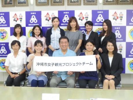 沖縄市女子観光プロジェクトチーム