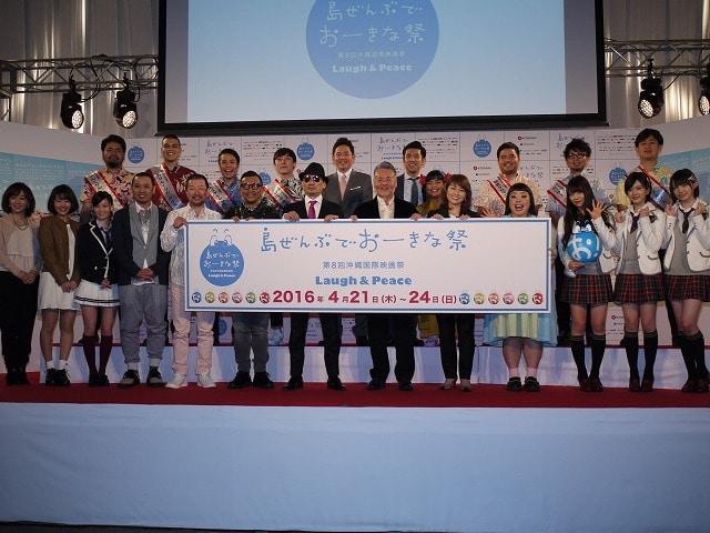 「島ぜんぶでおーきな祭 第8回沖縄国際映画祭」の概要発表記者会見フォトコール