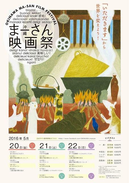 桜坂劇場で「沖縄まーさん映画祭」始まる 食をテーマに3日間
