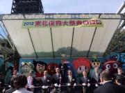 中野に青森ゆるキャラ大集合-「東北復興大祭典なかの」開幕