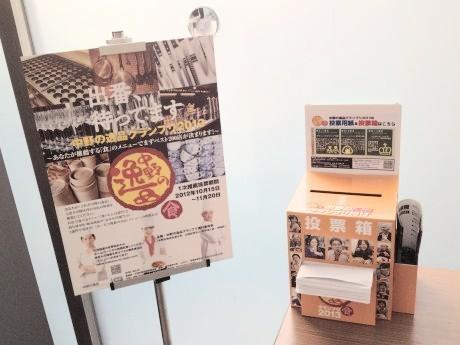 中野サンプラザに設置されている「中野の逸品グランプリ」1次推薦投票箱。