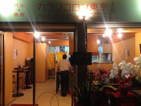 カランコロン東京(外観)