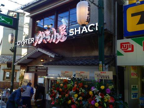 昭和店舗を改築し開店した「かき小屋」