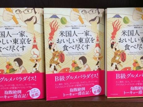 書店に陳列されている「米国人一家、おいしい東京を食べ尽くす」