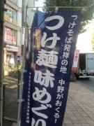中野で「つけ麺味めぐり」開催へ-発祥の地「中野」、区内全域で食べ歩き