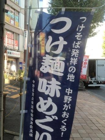 イベント参加店の前にはのぼりが立っている(写真は中野大勝軒前)