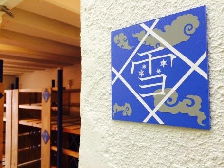 中野駅北口にバックパッカー宿-内装・塗装に外国人ボランティア参加も