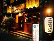JR東中野駅東口北側に「十割そば酒場」新店-高齢者や女性1人でも立ち寄れる店に