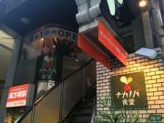 中野駅南口に「ナカノバ食堂」 「元気チャージ」コンセプトに薬局とのコラボ薬膳も