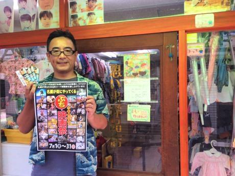実行委員長の小宮山さんと川島商店街ぷち映画祭ポスター