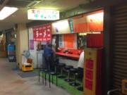 中野ブロードウェイ「中華大門」が40年の歴史に幕 閉店日に間に合わず悲しむ常連も
