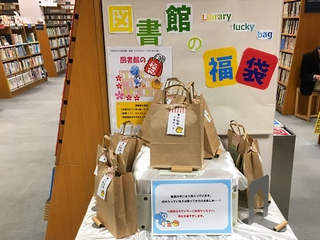 中野区立中央図書館で「福袋」「覆面本」貸し出し企画 休館明け、利用者にアピール