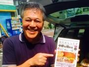 中野で体験型雑誌「おためしっくす」創刊 フリーペーパーから有料誌に