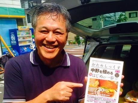まちおこしプロデューサー藤井聡さんと「おためしっくす」創刊号