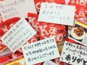 中野から本社移転予定のカンロ、「にぎわいフェスタ」で感謝のメッセージ配布