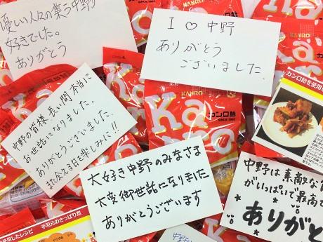 カンロ飴料理レシピもついている配布予定の社員作成メッセージカード