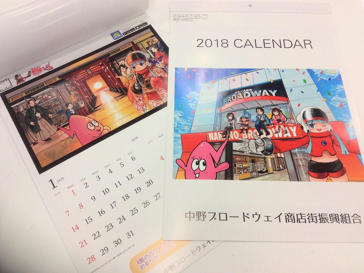 中野ブロードウェイ、来年のカレンダーにAR導入 新キャラ「ナノ」も登場