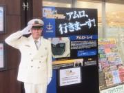 JR東日本「ガンダムスタンプラリー」 中野駅は「アムロ」、駅長「加室、行きまーす!」