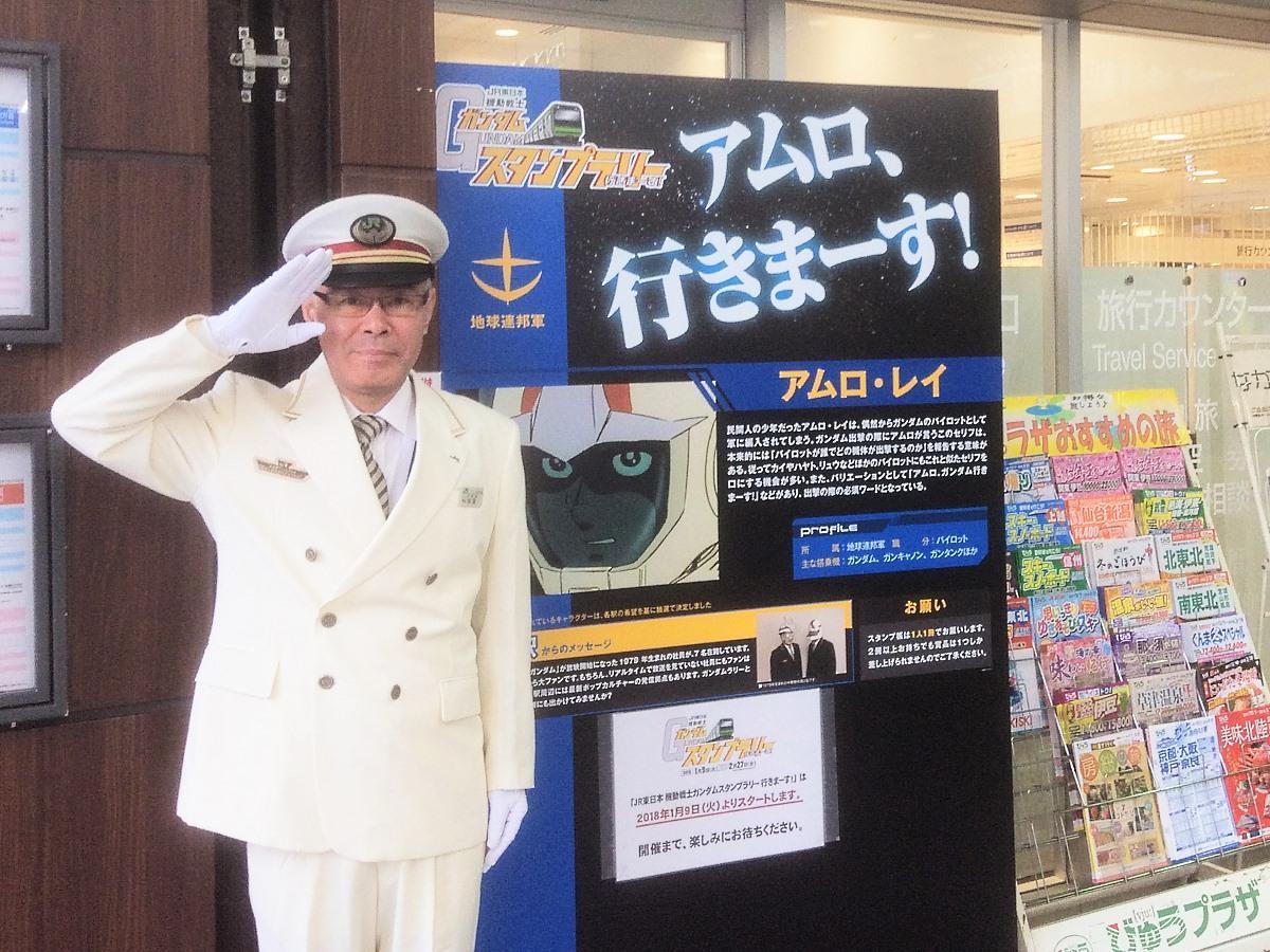 中野駅「アムロ・レイ」パネルの前でポーズをきめる加室(かむろ)駅長