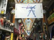 中野の街が「アール・ブリュット」に染まる 4つの商店街で横断幕や作品展示
