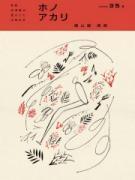 新井薬師の「スタジオ35分」でイラストレーター横山雄さん個展 ジャズライブも