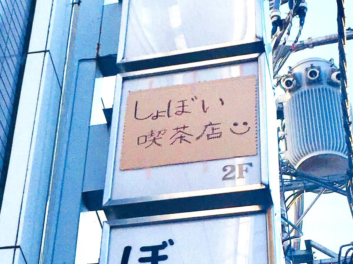 ダンボール製の「しょぼい喫茶店」看板