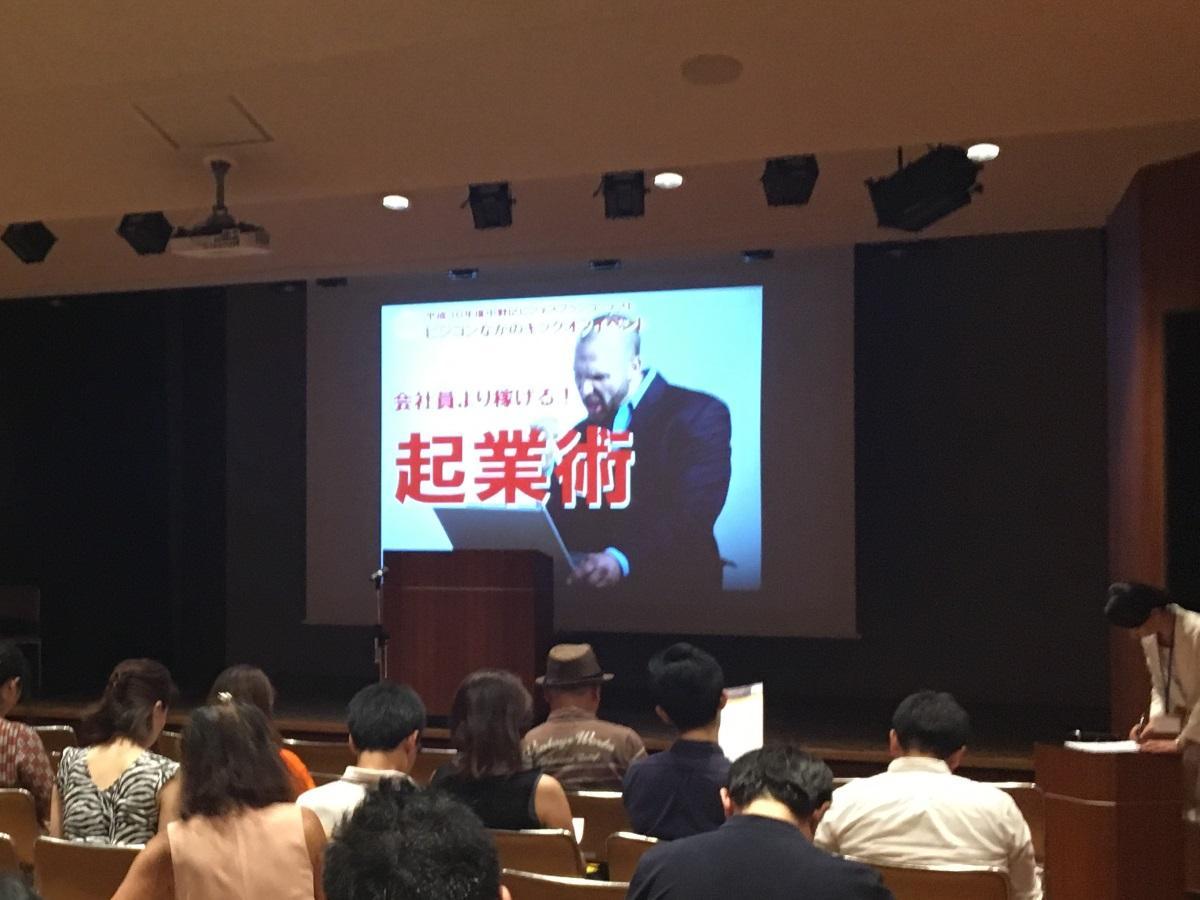 8月1日に開催されたキックオフイベントの様子