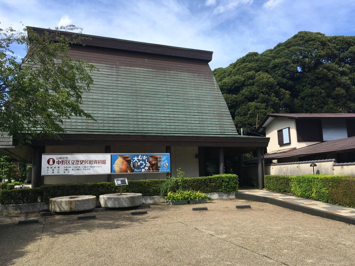 山崎記念中野区歴史民俗資料館(外観)