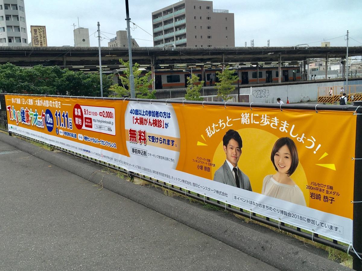 中野駅北口付近に登場した「Tokyo健康ウオーク2018」の横断幕