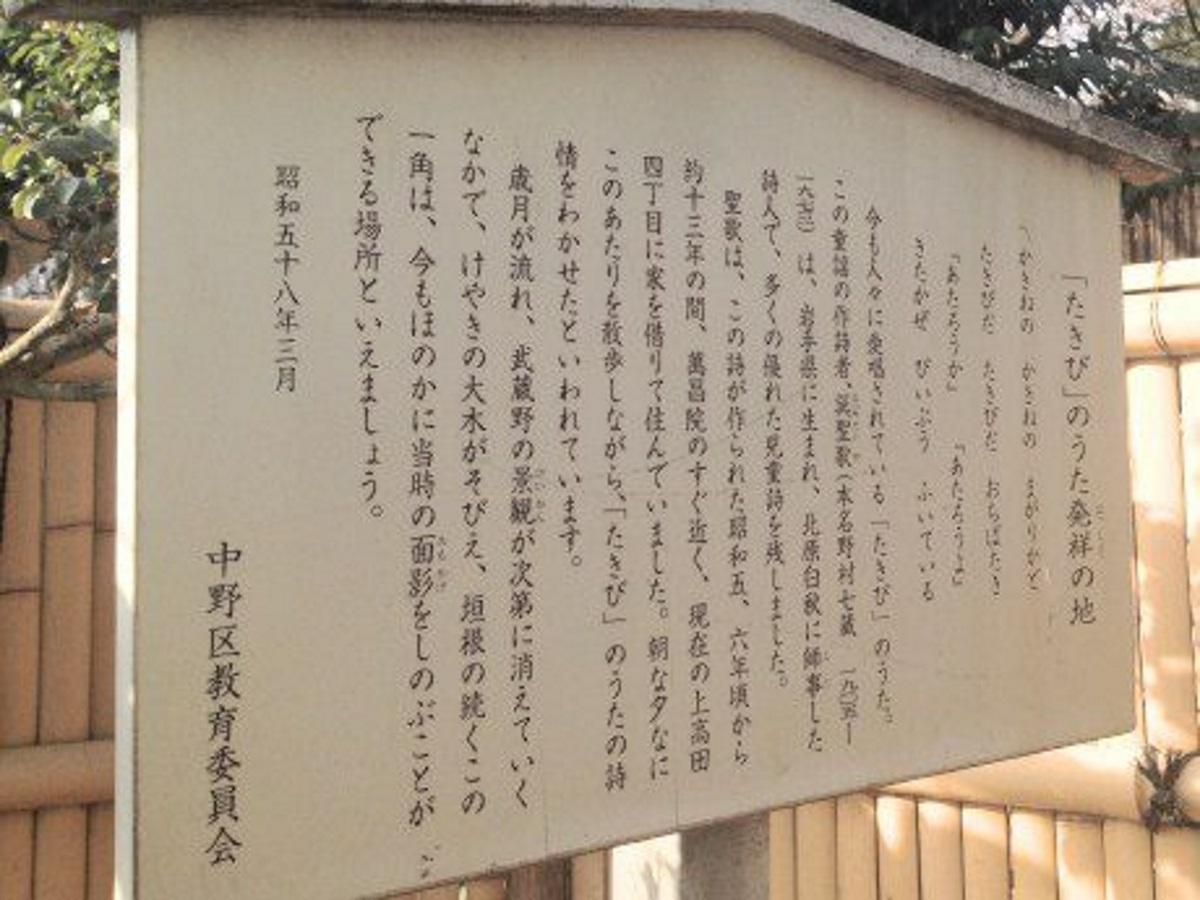 童謡「たきび」発祥の地(中野区上高田3)