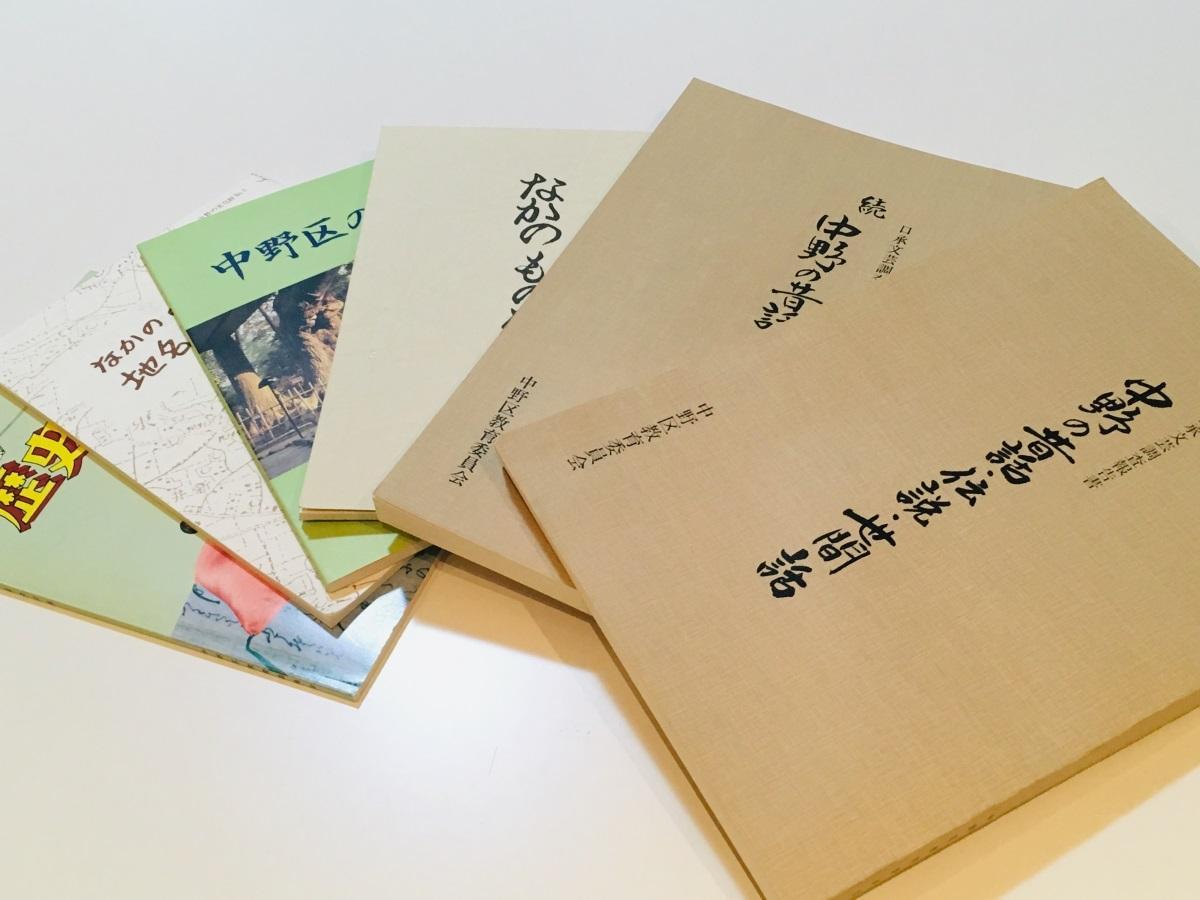 中野区に関する文化や史跡の書籍などからも出題される