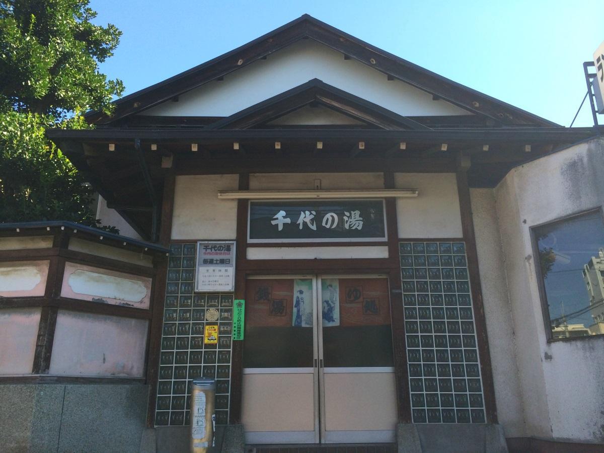「千代の湯」(中野区中央3)外観