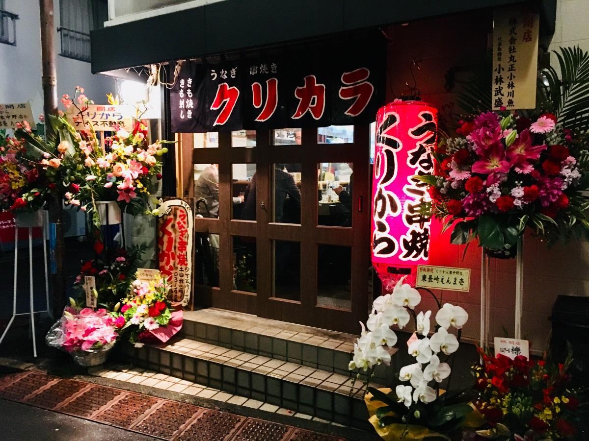 うなぎ串焼き「くりから」東中野店(外観)